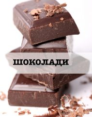 Други Шоколади