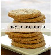 Други Бисквити